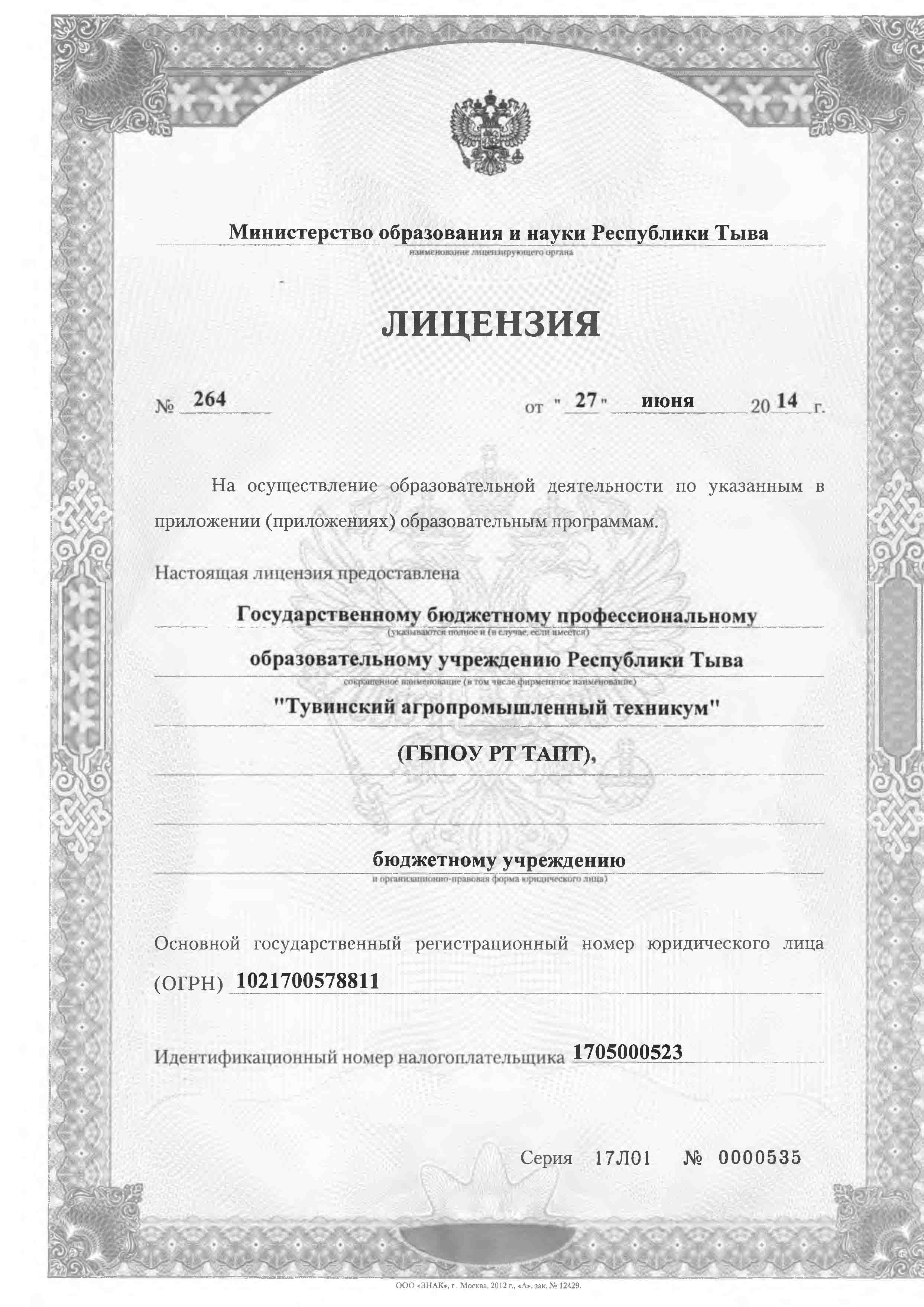 Лицензия 20141