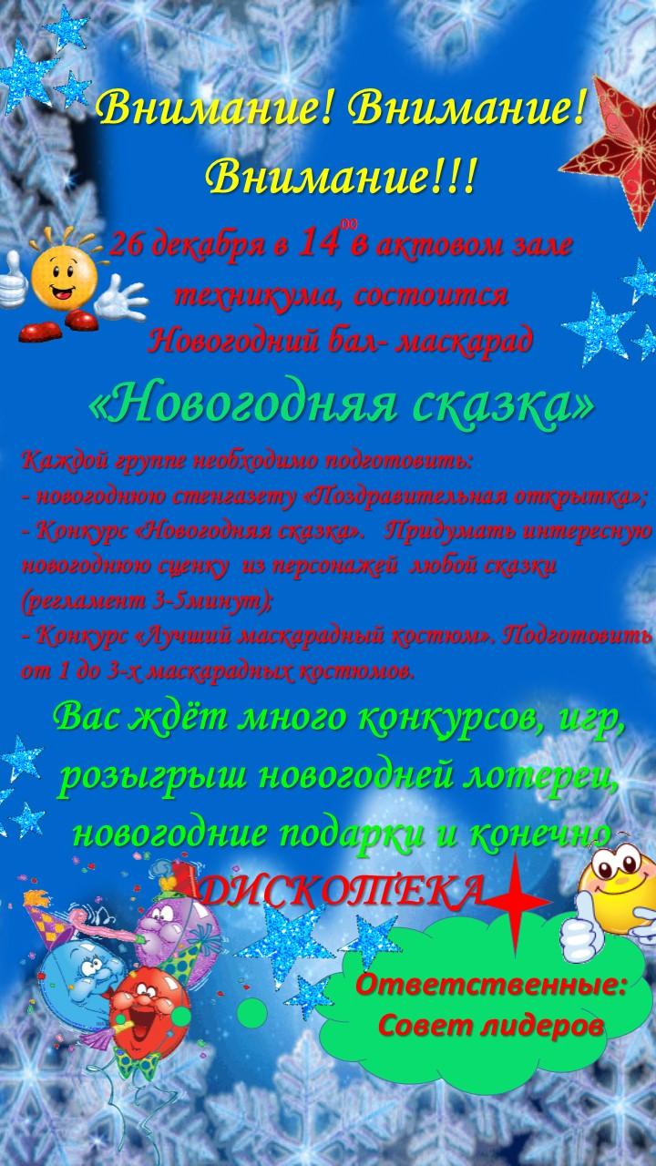 новогоднее объявление