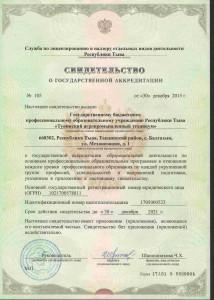 Аккредитация1
