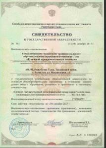 Аккредитация4