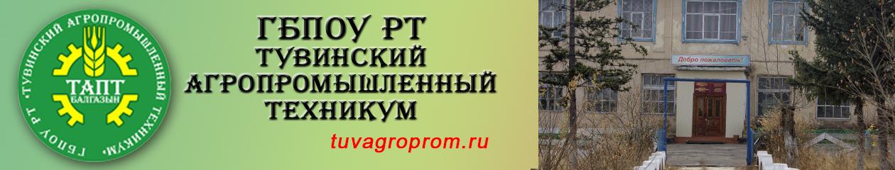 tuvagroprom.ru